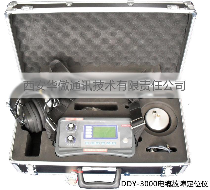 ddy-3000电缆故障定位仪|西安华傲电力事业部专业